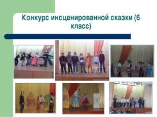 Конкурс инсценированной сказки (6 класс)