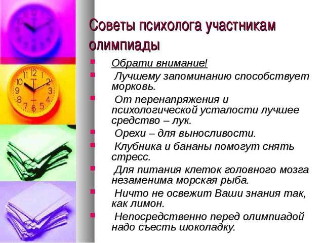 Советы психолога участникам олимпиады Обрати внимание! Лучшему запоминанию с...