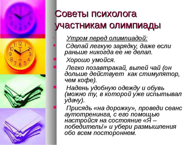 Советы психолога участникам олимпиады Утром перед олимпиадой: Сделай легкую...