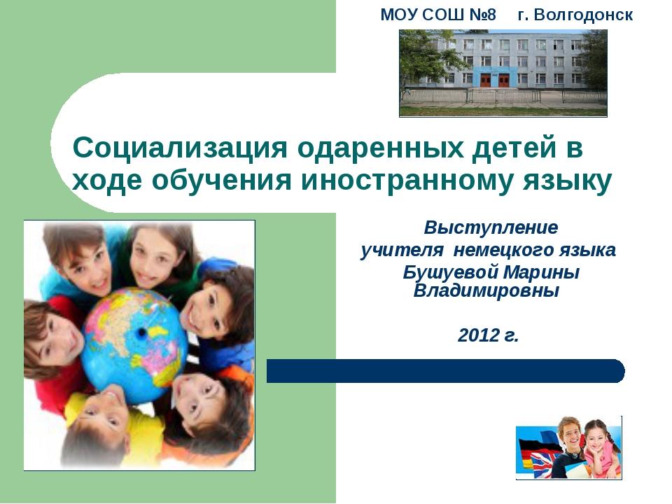 Социализация одаренных детей в ходе обучения иностранному языку Выступление у...