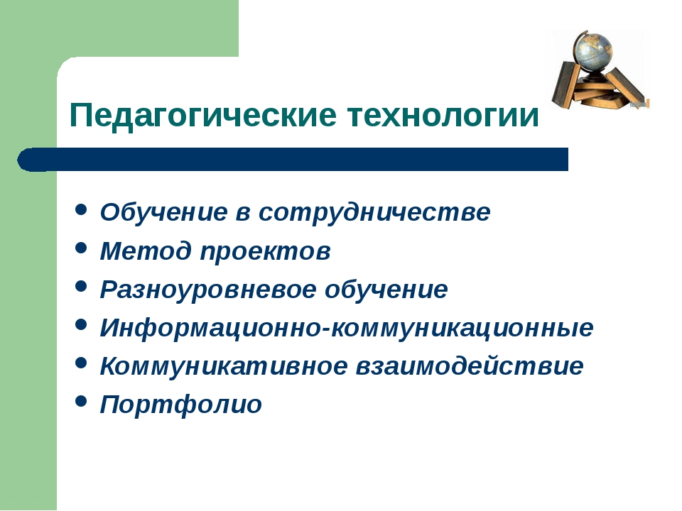 Педагогические технологии Обучение в сотрудничестве Метод проектов Разноуровн...