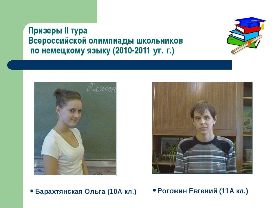 Призеры II тура Всероссийской олимпиады школьников по немецкому языку (2010-2...