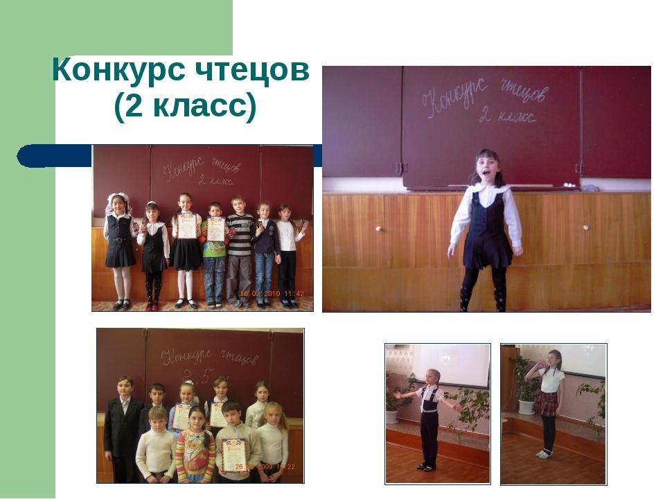 Конкурс чтецов (2 класс)