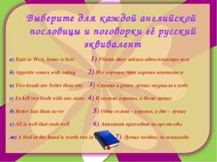 Выберите для каждой английской пословицы и поговорки её русский эквивалент а)