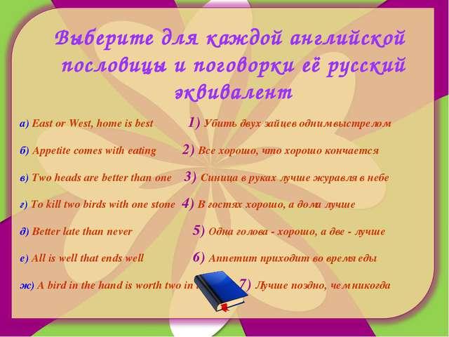 Выберите для каждой английской пословицы и поговорки её русский эквивалент а)...