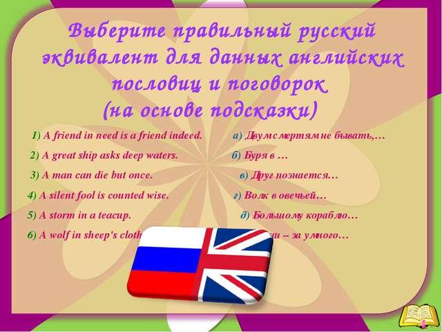 Выберите правильный русский эквивалент для данных английских пословиц и погов...