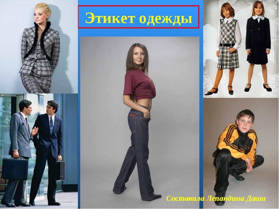 Этикет одежды Составила Лепандина Даша