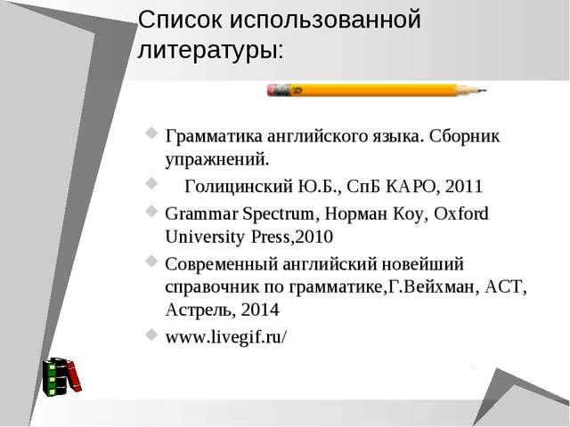 Список использованной литературы: Грамматика английского языка. Сборник упраж...