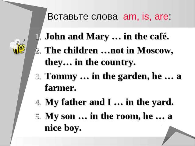 Вставьте слова am, is, are: John and Mary … in the café. The children …not in...