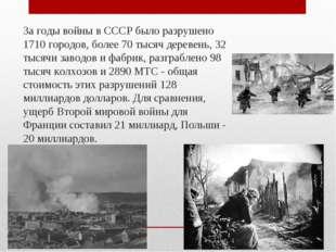 За годы войны в СССР было разрушено 1710 городов, более 70 тысяч деревень, 32