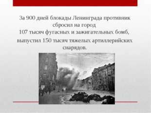 За 900 дней блокады Ленинграда противник сбросил на город 107 тысяч фугасных