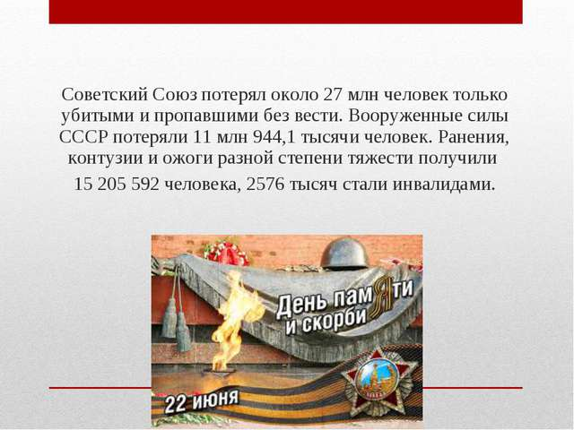 Советский Союз потерял около 27 млн человек только убитыми и пропавшими без в...