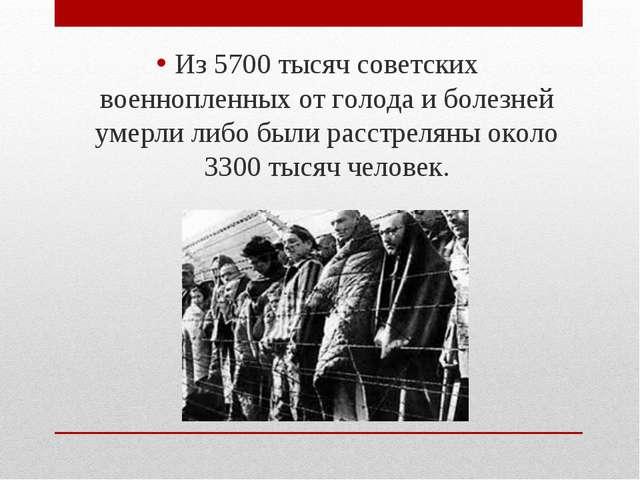 Из 5700 тысяч советских военнопленных от голода и болезней умерли либо были р...