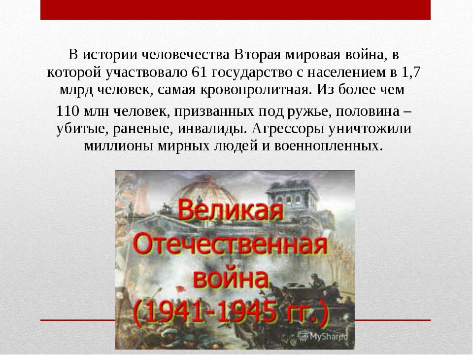 В истории человечества Вторая мировая война, в которой участвовало 61 государ...