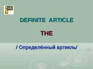 DEFINITE ARTICLE THE / Определённый артикль/
