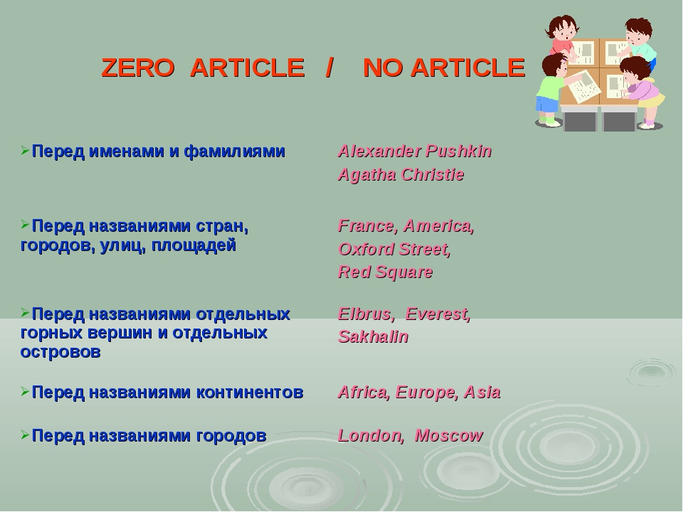 ZERO ARTICLE / NO ARTICLE