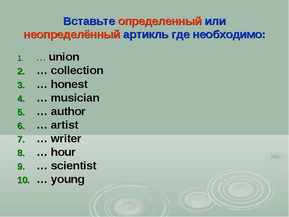 Вставьте определенный или неопределённый артикль где необходимо: … union … co...
