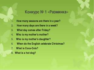 Конкурс № 1 «Разминка» How many seasons are there in a year? How many d