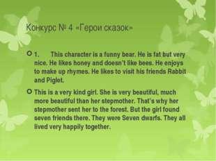 Конкурс № 4 «Герои сказок» 1.This character is a funny bear. He is fat