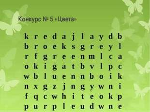 Конкурс № 5 «Цвета» » kredajlaydb broeksgreyl rfgree
