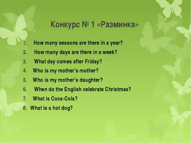 Конкурс № 1 «Разминка» How many seasons are there in a year? How many d...
