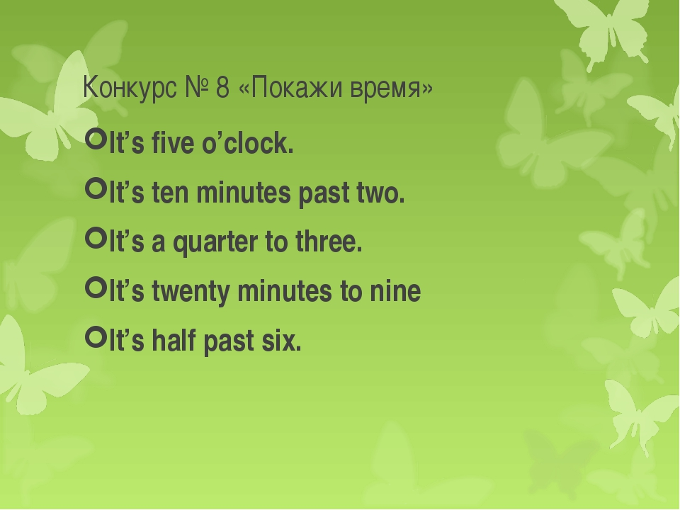 Конкурс № 8 «Покажи время» It's five o'clock. It's ten minutes past two. It's...