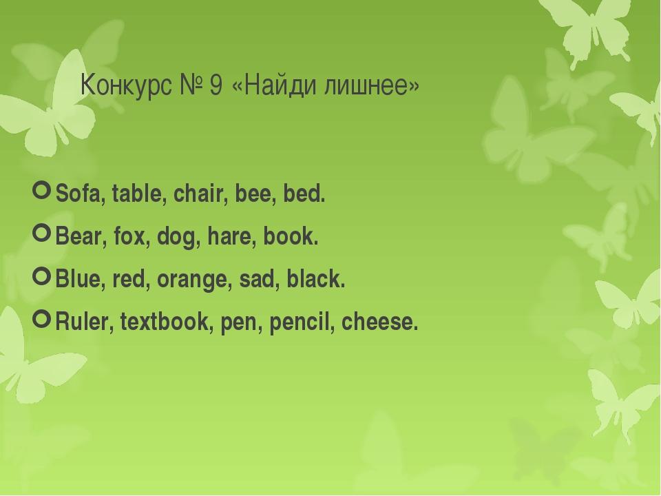 Конкурс № 9 «Найди лишнее» Sofa, table, chair, bee, bed. Bear, fox, dog, hare...