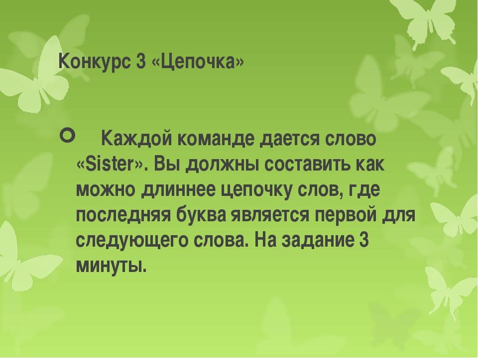 Конкурс 3 «Цепочка» Каждой команде дается слово «Sister». Вы должны составить...