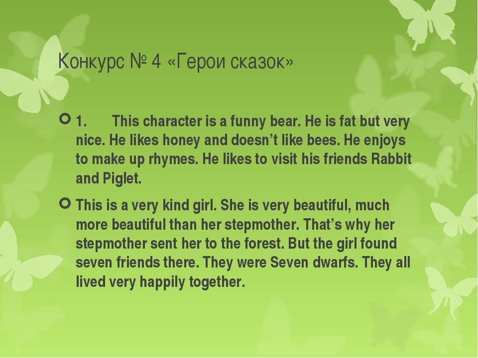 Конкурс № 4 «Герои сказок» 1.This character is a funny bear. He is fat...