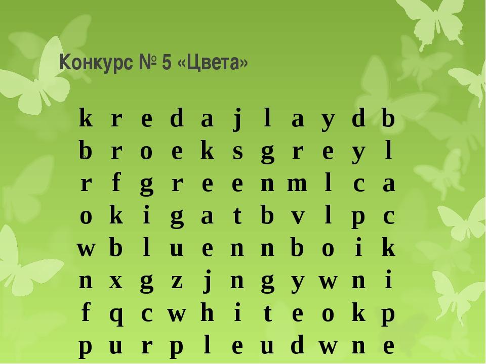 Конкурс № 5 «Цвета» » kredajlaydb broeksgreyl rfgree...