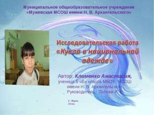 Автор: Клименко Анастасия, ученица 5 «В» класса МБОУ МСОШ имени Н. В. Арханг