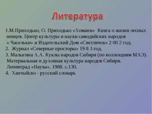 1.М.Приходько, О. Приходько «Хомани» Книга о жизни лесных ненцев. Центр культ