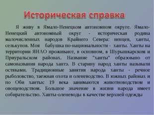 Я живу в Ямало-Ненецком автономном округе. Ямало-Ненецкий автономный округ -