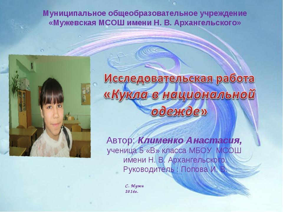 Автор: Клименко Анастасия, ученица 5 «В» класса МБОУ МСОШ имени Н. В. Арханг...