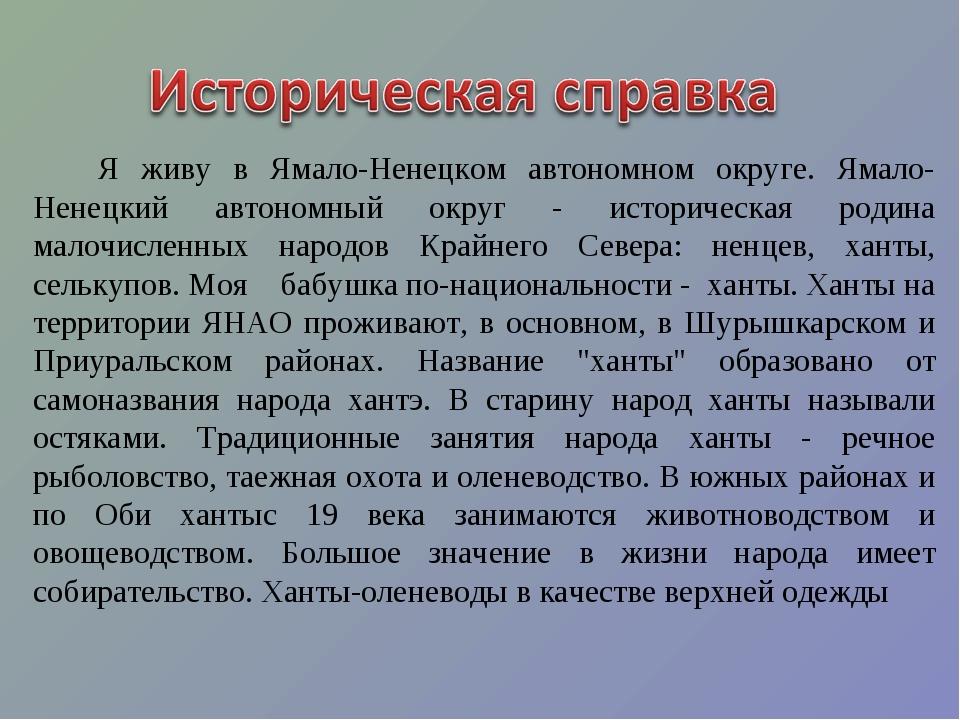 Я живу в Ямало-Ненецком автономном округе. Ямало-Ненецкий автономный округ -...