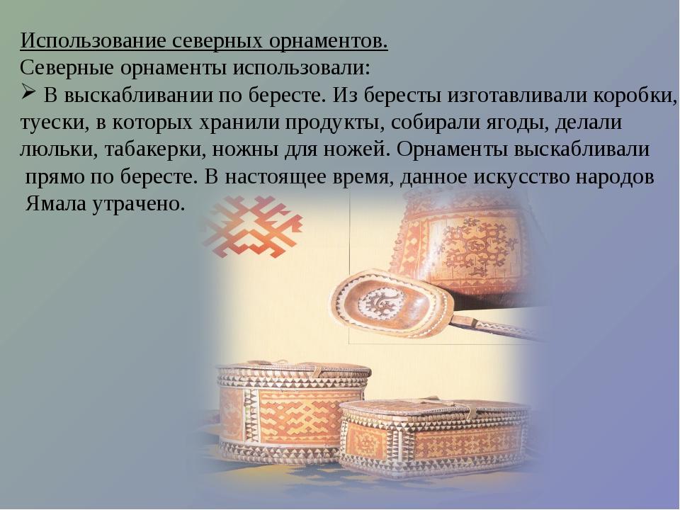 Использование северных орнаментов. Северные орнаменты использовали: В выскабл...