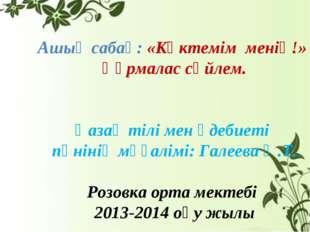 Ашық сабақ: «Көктемім менің!» Құрмалас сөйлем. Қазақ тілі мен әдебиеті пәніні