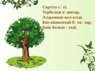 Сергіту сәті. Тербеледі ағаштар, Алдымнан жел еседі. Кіп-кішкентай бұтақтар,