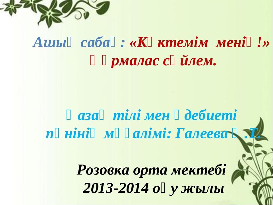 Ашық сабақ: «Көктемім менің!» Құрмалас сөйлем. Қазақ тілі мен әдебиеті пәніні...