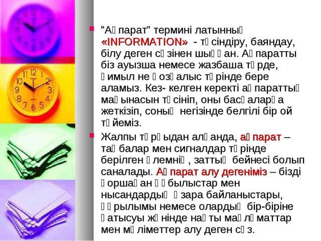 """""""Ақпарат"""" термині латынның «INFORMATION» - түсіндіру, баяндау, білу деген сө..."""