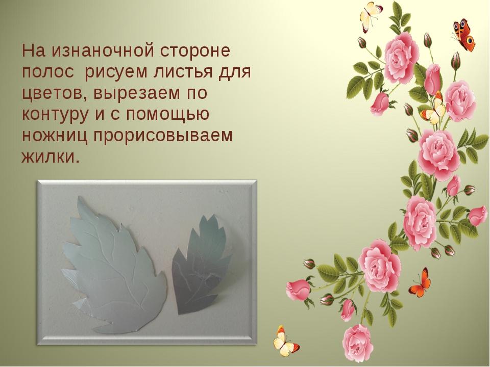На изнаночной стороне полос рисуем листья для цветов, вырезаем по контуру и с...