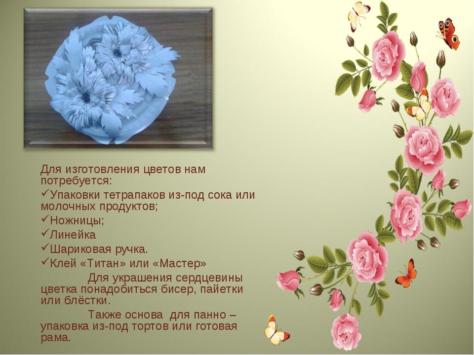 Для изготовления цветов нам потребуется: Упаковки тетрапаков из-под сока или...