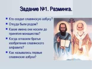 Задание №1. Разминка. Кто создал славянскую азбуку? Откуда были родом? Какие