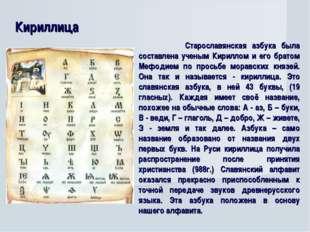 Старославянская азбука была составлена ученым Кириллом и его братом Мефодием