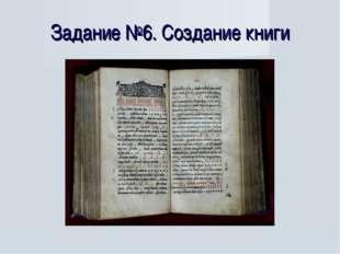 Задание №6. Создание книги