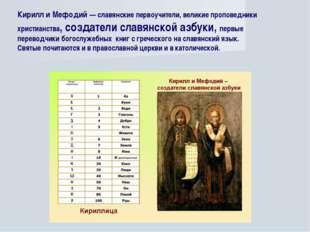 Кирилл и Мефодий — славянские первоучители, великие проповедники христианства