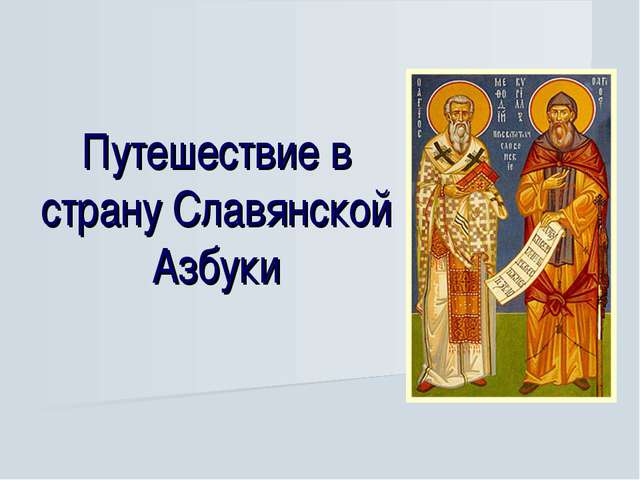 Путешествие в страну Славянской Азбуки