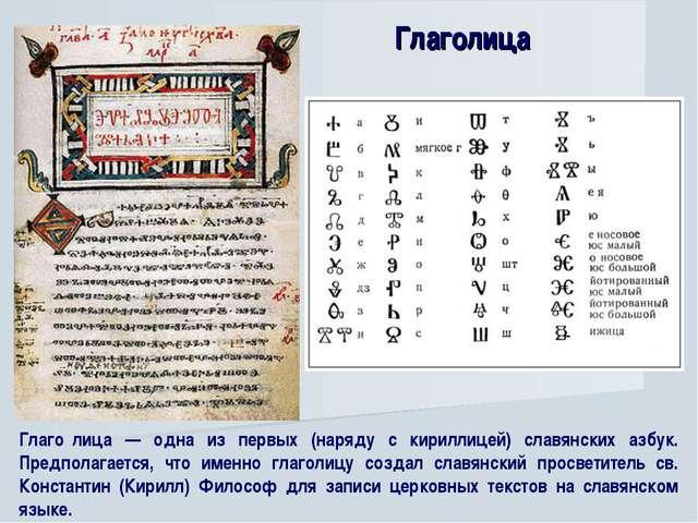 Глаго́лица — одна из первых (наряду с кириллицей) славянских азбук. Предполаг...