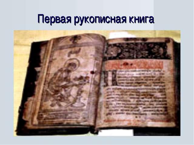 Первая рукописная книга
