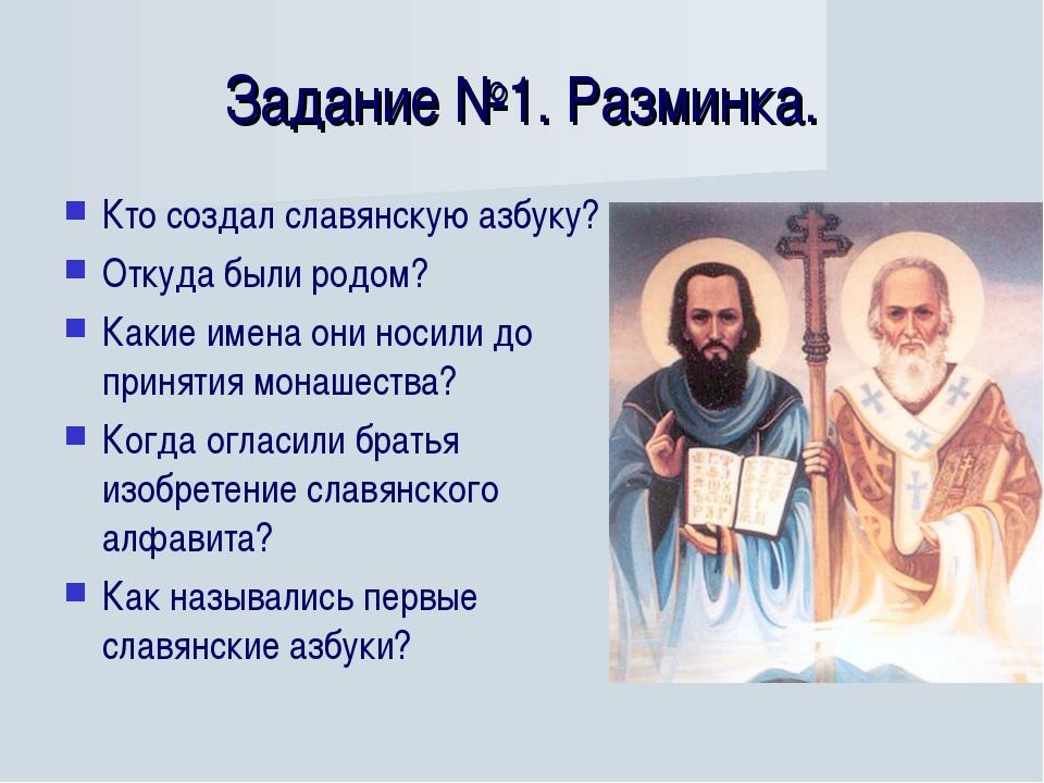 Задание №1. Разминка. Кто создал славянскую азбуку? Откуда были родом? Какие...
